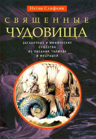 Натан Слифкин - Священные чудовища - Загадочные и мифические существа из Писания, Талмуда и мидрашей