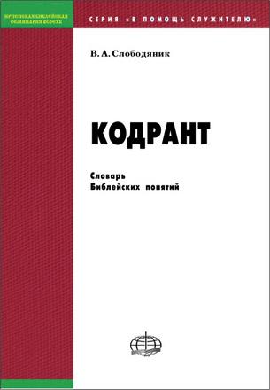 Слободяник - Кодрант - Словарь библейских понятий