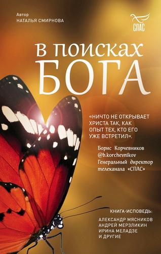 Смирнова Наталья - В поисках Бога