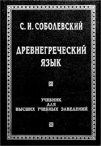 Древнегреческий язык - Соболевский С. И.