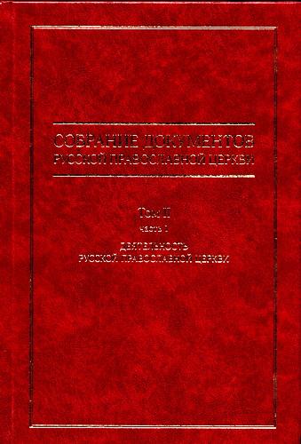 Собрание документов Русской Православной Церкви - Том 2, Часть 1 - Деятельность Русской Православной Церкви