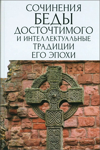 Сочинения Беды Досточтимого и интеллектуальные традиции его эпохи
