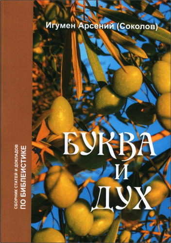 Игумен Арсений (Соколов) - Буква и Дух. Сборник статей и докладов по библеистике