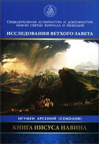 Соколов - Книга Иисуса Навина
