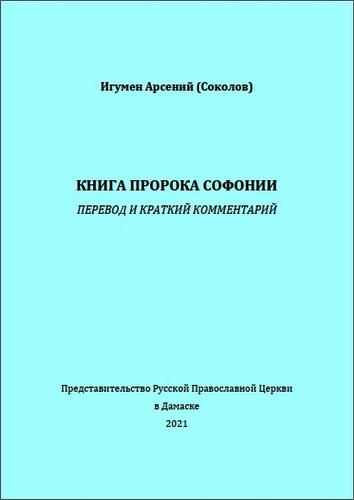 Игумен Арсений - Соколов - Книга пророка Софонии
