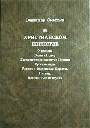 Владимир Соловьев – О христианском единстве