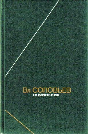 Соловьев Владимир - Сочинения в 2 томах