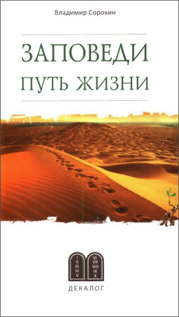 Владимир Владимирович Сорокин - Заповеди. Путь жизни