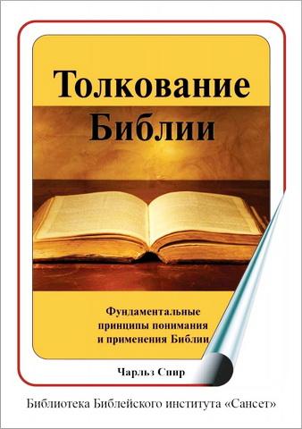 Чарльз Спир - Толкование Библии