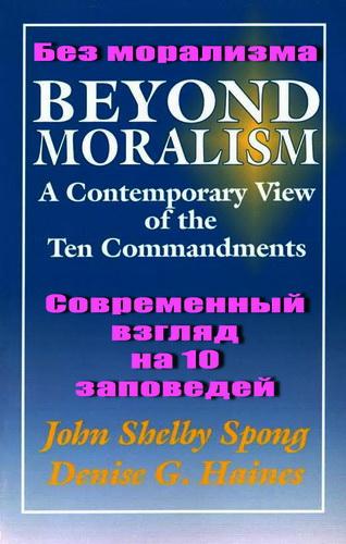 Джон Шелби Спонг - Дениз Г. Хэйнз - Без морализма - Современный взгляд на 10 заповедей