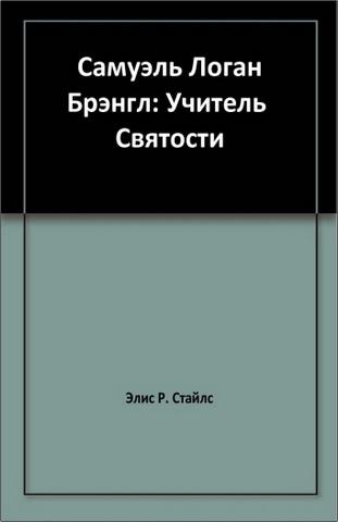 Стайлс - Самуэль Логан Брэнгл - Учитель святости
