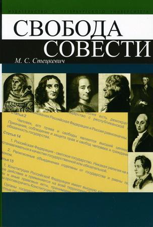 Стецкевич Михаил - Свобода совести