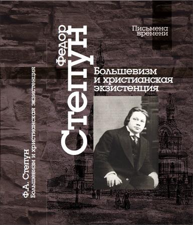 Федор Августович Степун - Большевизм и христианская экзистенция