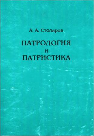 Александр Арнольдович Столяров - Патрология и патристика