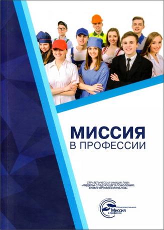 Стратегическая инициатива - Лидеры следующего поколения: время профессионалов