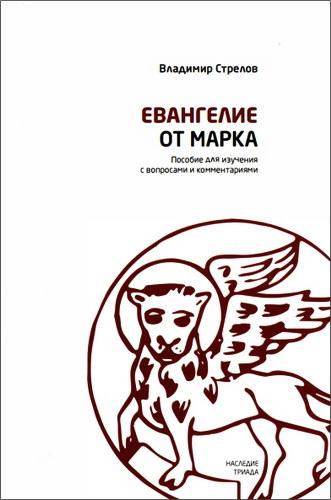 Владимир Сергеевич Стрелов - Евангелие от Марка. Пособие для изучения с вопросами и комментариями
