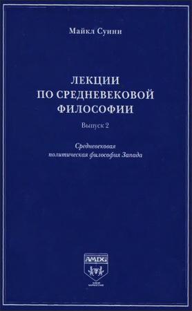 Майкл Суини - Лекции по средневековой философии - Выпуск 2 - Средневековая политическая философия Запада
