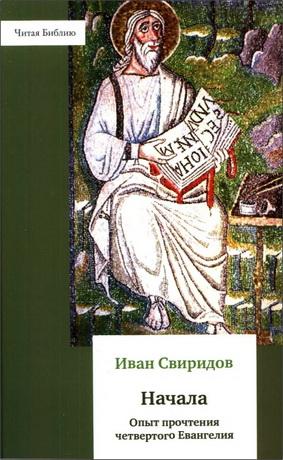 Протоиерей Иоанн Свиридов - «Начала. Опыт прочтения четвертого Евангелия