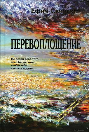 Ефим Свирский – Перевоплощение - Серия «Тора и психология»