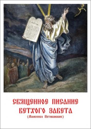 Священное Писание Ветхого Завета - Моисеево Пятикнижие