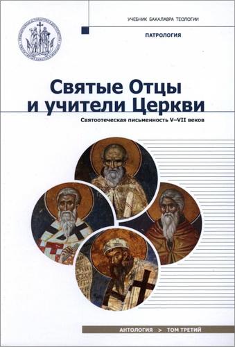 Святые отцы и учители Церкви - Антология - Том 3