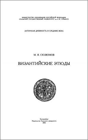 Михаил Яковлевич Сюзюмов - Византийские этюды