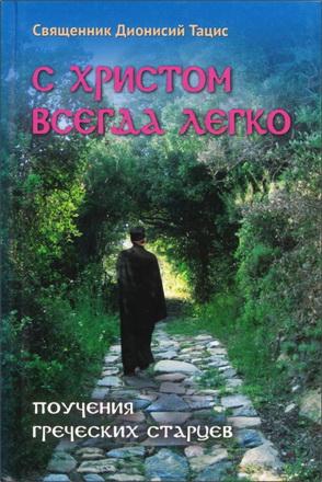 Священник Тацис Дионисий - С Христом всегда легко: Поучения греческих старцев