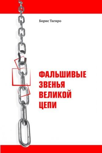 Борис Тагиро - Фальшивые звенья великой цепи