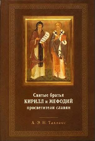 Антоний-Эмилий Тахиаос - Кирилл и Мефодий