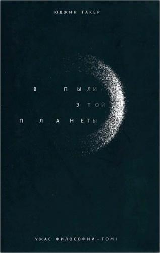 Такер Юджин - Ужас философии - В пыли этой планеты - Звездно-спекулятивный труп