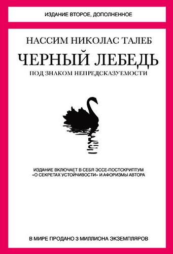 Нассим Николас Талеб - Черный лебедь. Под знаком непредсказуемости