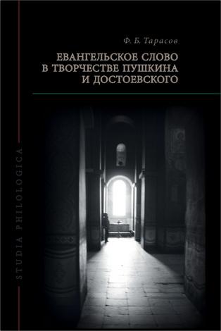 Федор Борисович Тарасов - Евангельское слово в творчестве Пушкина и Достоевского