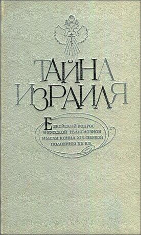 Тайна Израиля - Еврейский вопрос в русской религиозной мысли