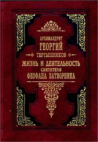 Архимандрит Георгий (Тертышников) - Жизнь и деятельность святителя Феофана Затворника