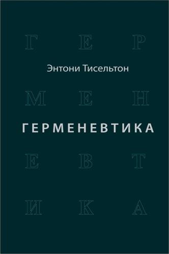 Тисельтон - Герменевтика