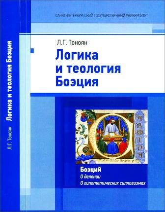 Лариса Грачиковна Тоноян - Логика и теология Боэция