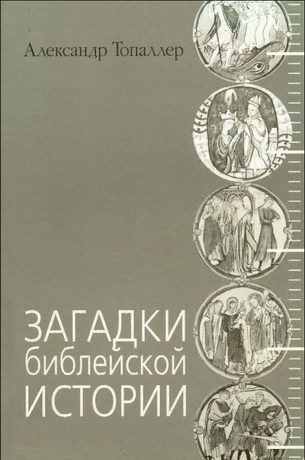 Загадки библейской истории - Александр Топаллер