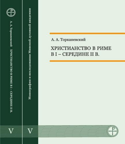 Андрей Анатольевич Торканевский - Христианство в Риме в I - середине II в