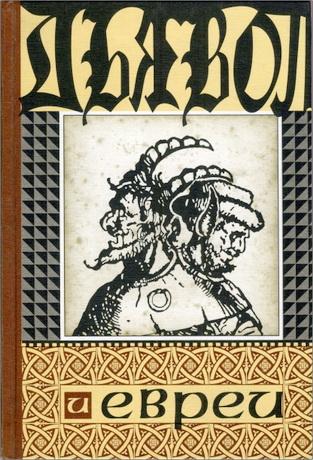 Трахтенберг - Дьявол и евреи