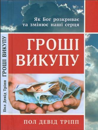 Пол Девід Тріпп - Гроші викупу. Як Бог розкриває та змінює наші серця