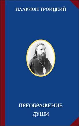 Иларион Троицкий - Преображение души