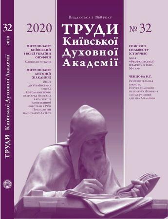 ТРУДИ КИЇВСЬКОЇ ДУХОВНОЇ АКАДЕМІЇ - № 32