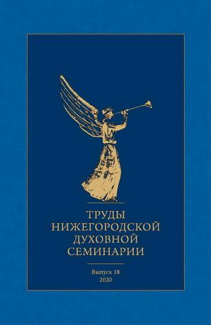 Труды Нижегородской духовной семинарии - Выпуск 18 - 2020
