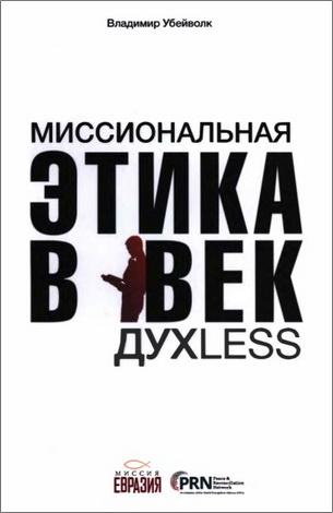 Владимир Убейволк - Миссиональная этика в век ДухLess