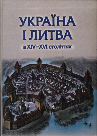 Україна  і  Литва  в  XIV-XVI  століттях.  Політико-правові  та  соціально-економічні аспекти