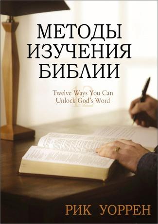 Рик Уоррен - Методы изучения Библии: двенадцать способов познания Божьего Слова