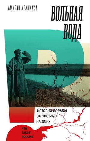 Амиран Тариелович Урушадзе - Вольная вода - Истории борьбы за свободу на Дону