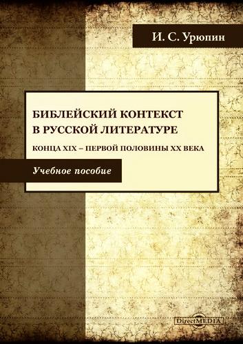 Урюпин Игорь Сергеевич - Библейский текст в русской литературе