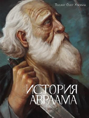 Теолог Олег Урюпин - История Авраама - Толкования на избранные места писания - Опыт богословского исследования