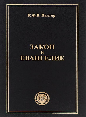 Карл Фердинанд Вильгельм Валтер - Закон и Евангелие